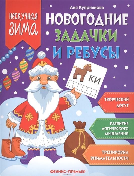 Куприянова А. Новогодние задачки и ребусы морозова о ред от 1 до 10 примеры ребусы задачки