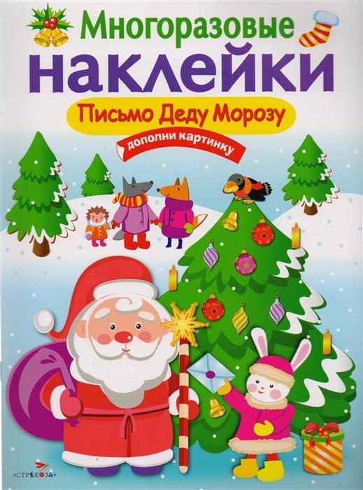 Никитина Е. Письмо Деду Морозу Дополни картинку