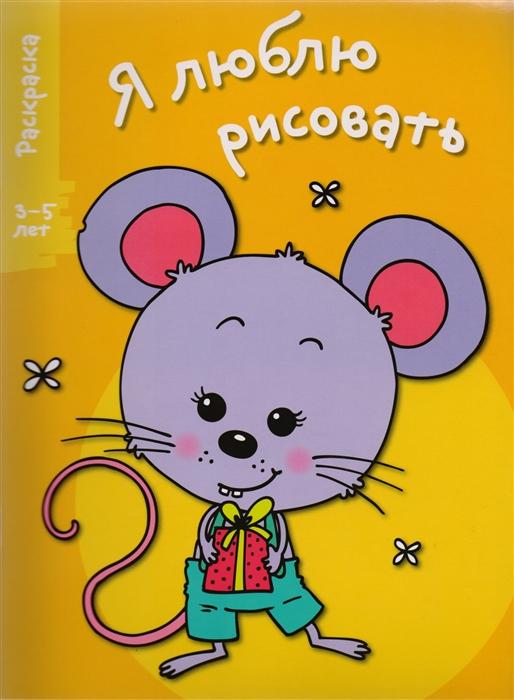 Питте Н. (худ.) Я люблю рисовать Раскраска Выпуск 5 Мышонок цены