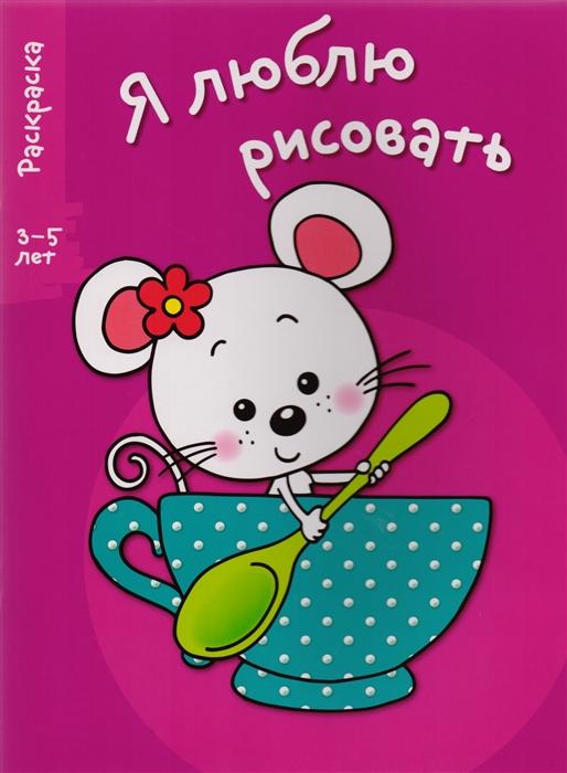 цены на Питте Н. (худ.) Я люблю рисовать Раскраска Выпуск 8 Мышка в чашке  в интернет-магазинах