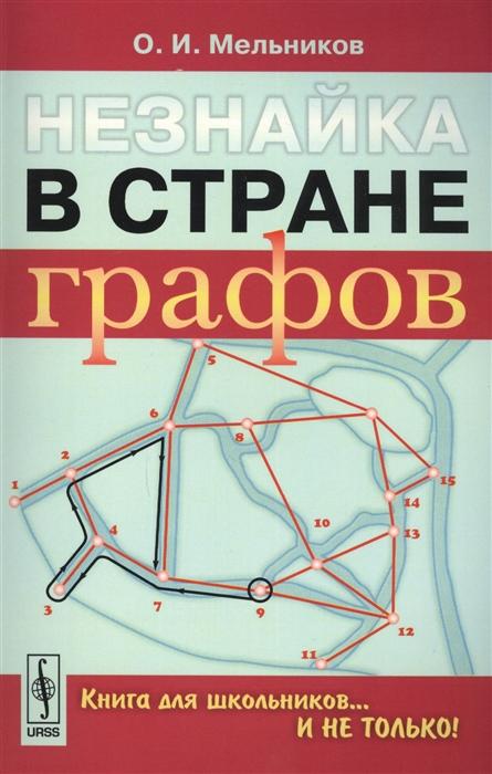 Незнайка в стране графов Книга для школьников И НЕ ТОЛЬКО