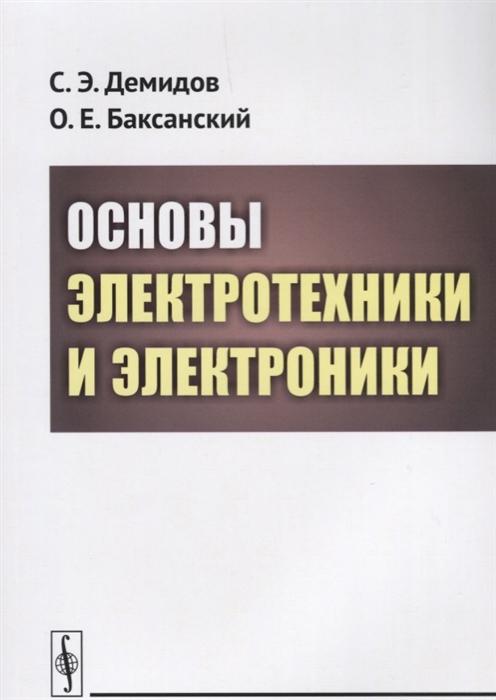 Демидов С., Баксанский О. Основы электротехники и электроники