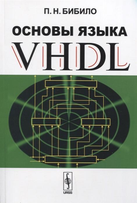 Бибило П. Основы языка VHDL