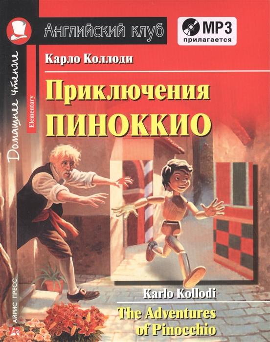 Коллоди К. Приключения Пиноккио The Adventures of Pinocchio Домашнее чтение MP3 коллоди к приключения пиноккио the adventures of pinocchio домашнее чтение mp3