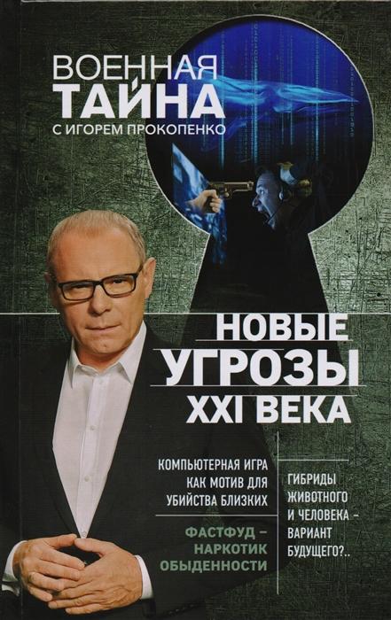 Прокопенко И. Новые угрозы XXI века худи roxy roxy ro165eweguy2