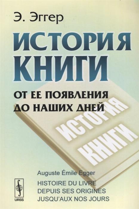 Эггер Э. История книги От ее появления до наших дней цена