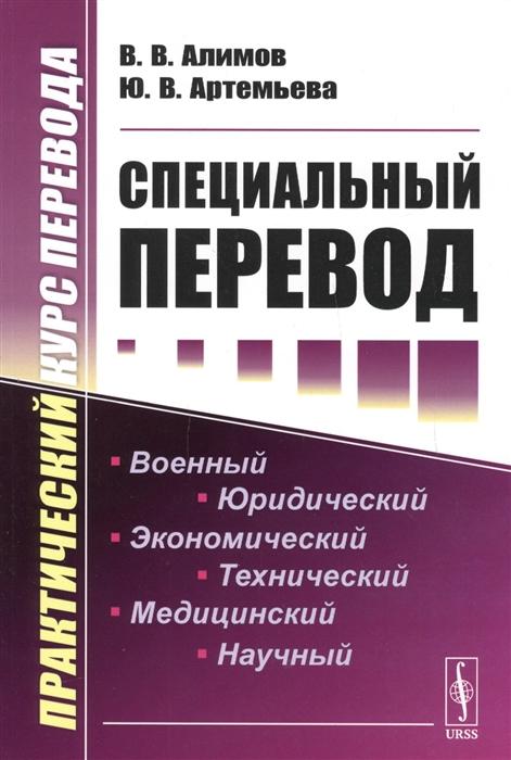 Алимов В., Артемьева Ю. Специальный перевод Практический курс перевода