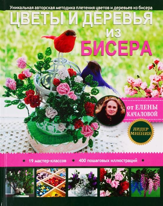 Качалова Е. Цветы и деревья из бисера адамчик м цветы из бисера