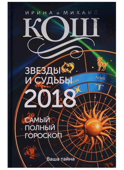 Звезды и судьбы 2018 Самый полный гороскоп