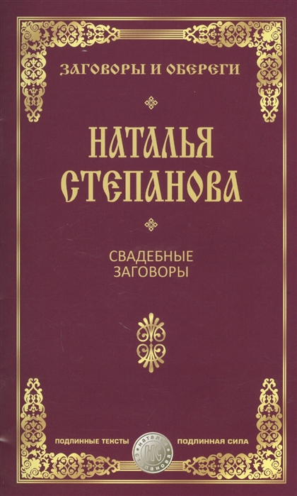 Степанова Н. Свадебные заговоры