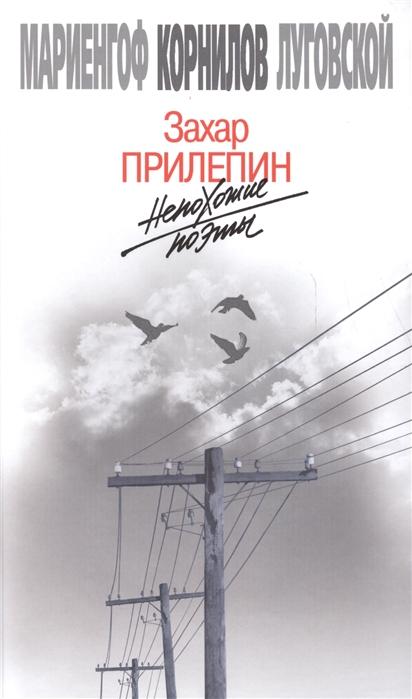 Прилепин З. Непохожие поэты Мариенгоф Корнилов Луговской цена