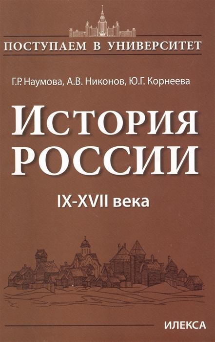Наумова Г., Никонов А., Корнеева Ю. История России IX-XVII века