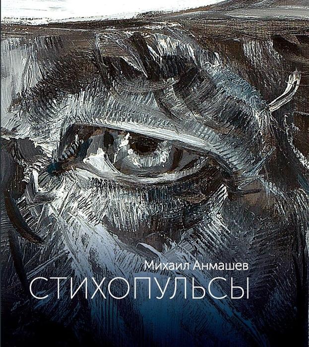 Анмашев М. Стихопульсы Стихи