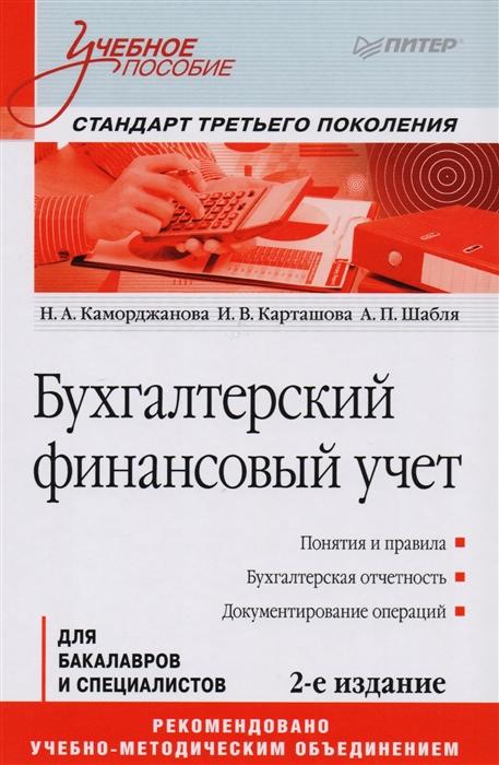 цена на Каморджанова Н., Карташева И., Шабля А. Бухгалтерский финансовый учет