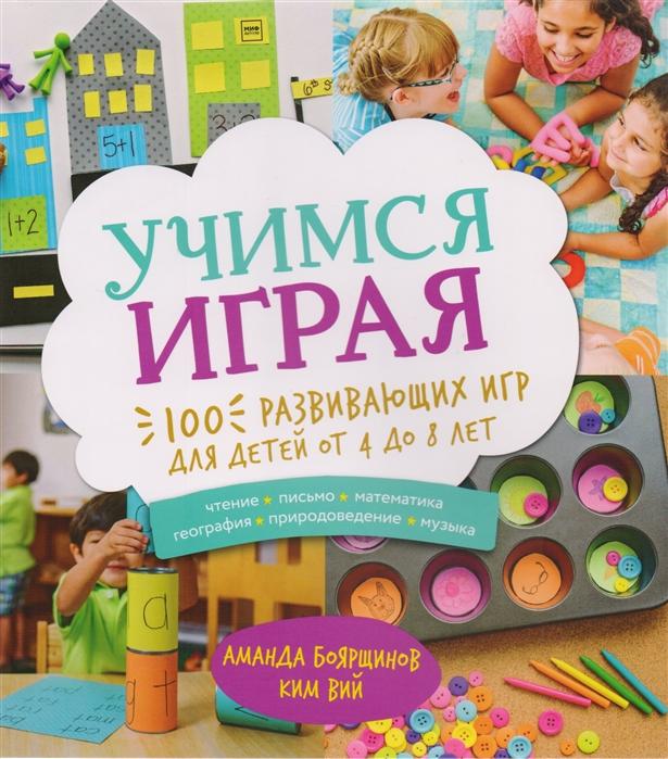Боярщинов А., Вий К. Учимся играя 100 развивающих игр для детей от 4 до 8 лет боярщинов а вий к учимся играя 100 развивающих игр для детей от 4 до 8 лет