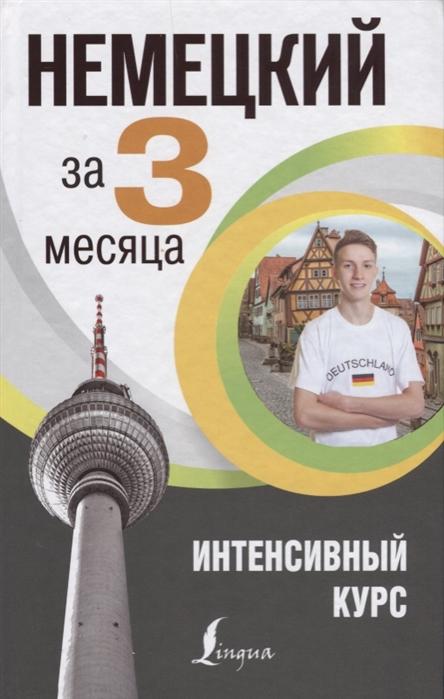 Нестерова Н. Немецкий за 3 месяца Интенсивный курс нестерова н немецкий язык простейший самоучитель