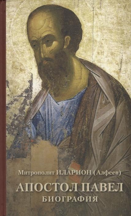И. Алфеев Апостол Павел Биография апостол павел человек и учитель в свете иудейских источников