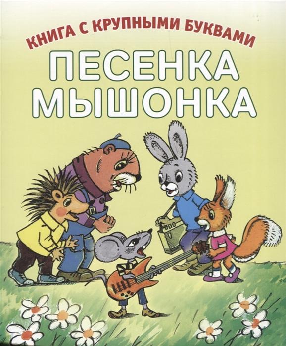 Карганова Е. Песенка мышонка проф пресс песенка мышонка 10 шт 7 сказок