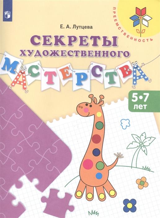 Лутцева Е. Секреты художественного мастерства 5-7 лет цена