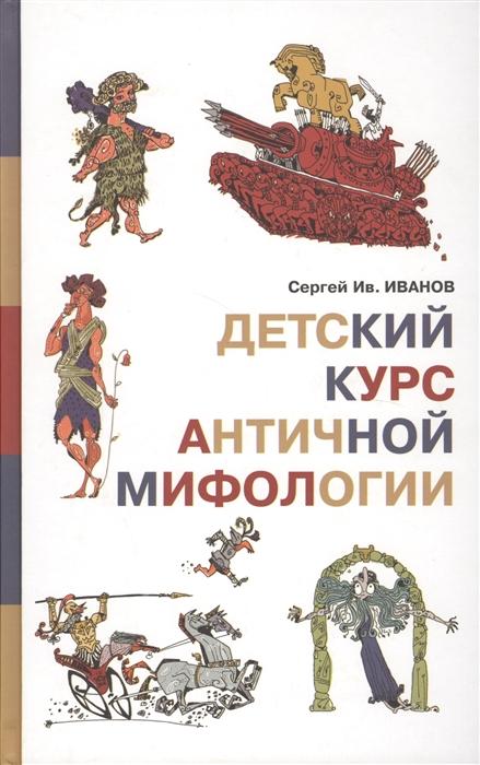 Фото - Иванов С. Детский курс античной мифологии детский