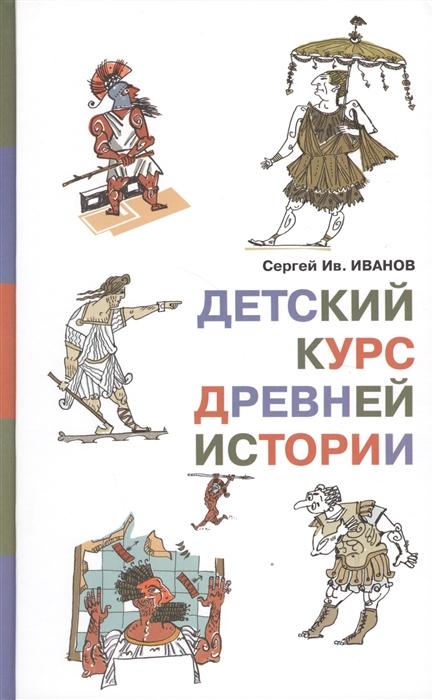 Фото - Иванов С. Детский курс древней истории детский