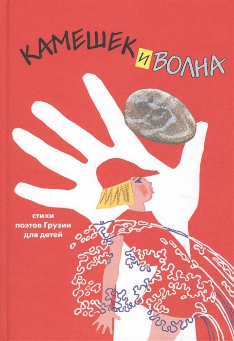 Яснов М. (сост.) Камешек и волна Стихи поэтов Грузии для детей цена 2017