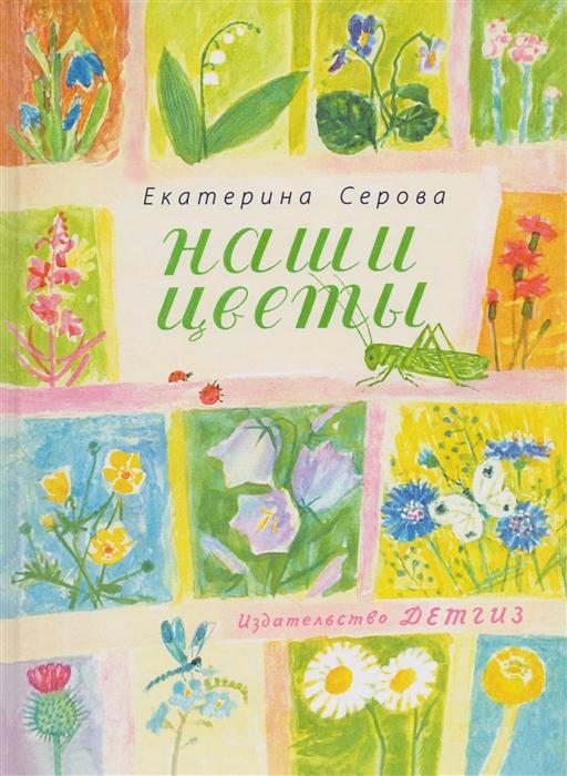 Купить Наши цветы Стихи для детей, ДЕТГИЗ СПб, Стихи и песни