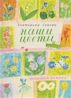 Наши цветы. Стихи для детей