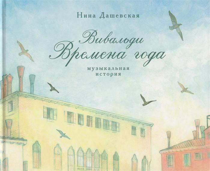 Дашевская Н. Вивальди Времена года Музыкальная история цена и фото