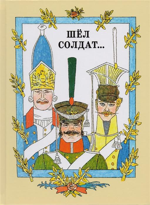 Любарская А. Шел солдат Русские народные сказки любарская а сказки разных народов