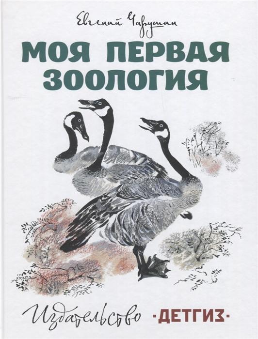 Чарушин Е. Моя первая зоология