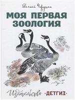 Моя первая зоология