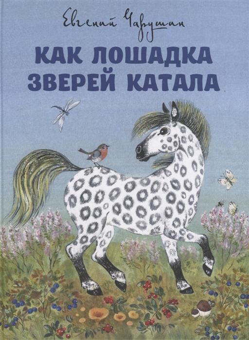 Купить Как лошадка зверей катала, Детское время, Проза для детей. Повести, рассказы