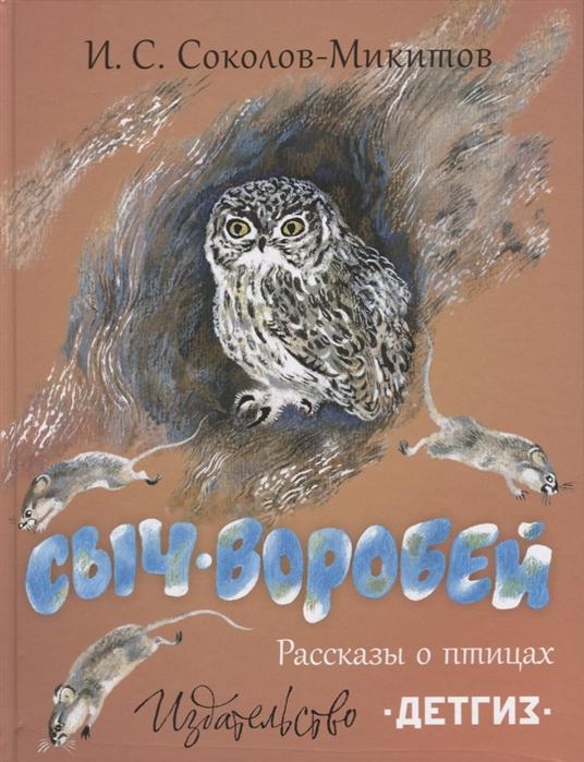цена на Соколов-Микитов И. Сыч-воробей Рассказы о птицах