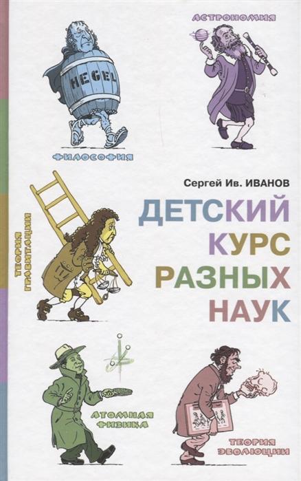 Фото - Иванов С. Детский курс разных наук детский