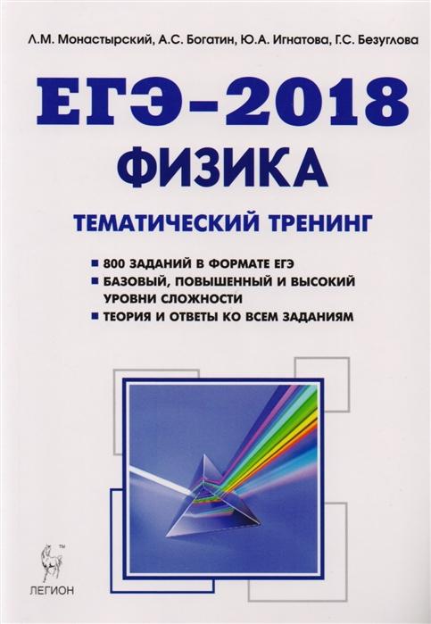 Физика ЕГЭ-2018 Тематический тренинг Все типы заданий Учебно-методические пособие