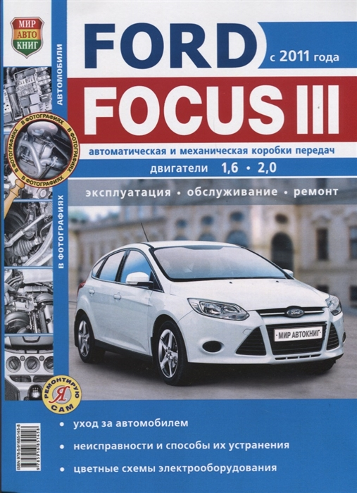 Семенов И., (ред.) Ford Focus III с 2011 года Автоматическая и механическая коробки передач двигатели 1 6 2 0