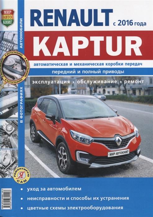 Солдатов Р., Шорохов А., (ред.) Renault Kaptur с 2016 года Автоматическая и механическе коробки передач Передний и полный приводы