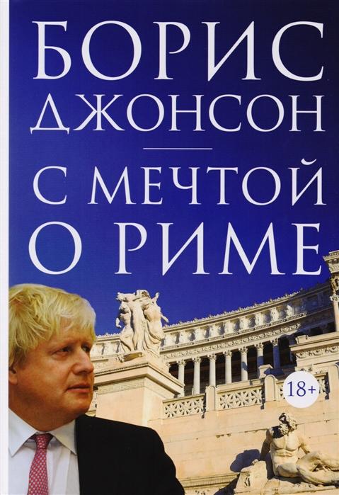 Джонсон Б. С мечтой о Риме наталия доманчук роман с мечтой