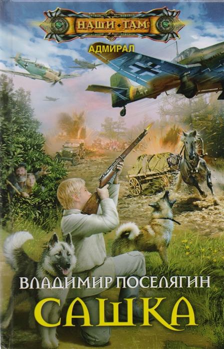 Поселягин В. Сашка Роман поселягин в слово чести