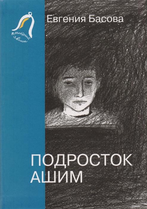 Басова Е. Подросток Ашим