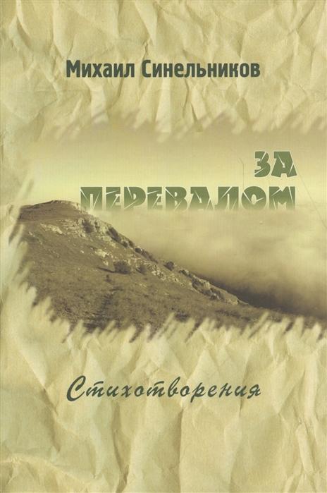 Синельников М. За перевалом
