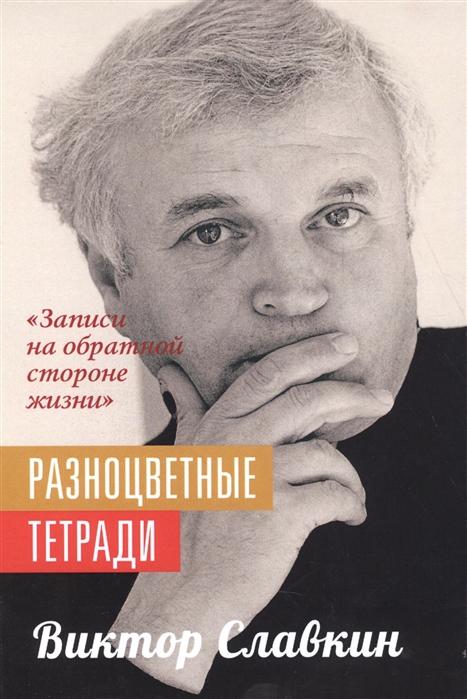 Славкин В. Разноцветные тетради Записи на обратной стороне жизни