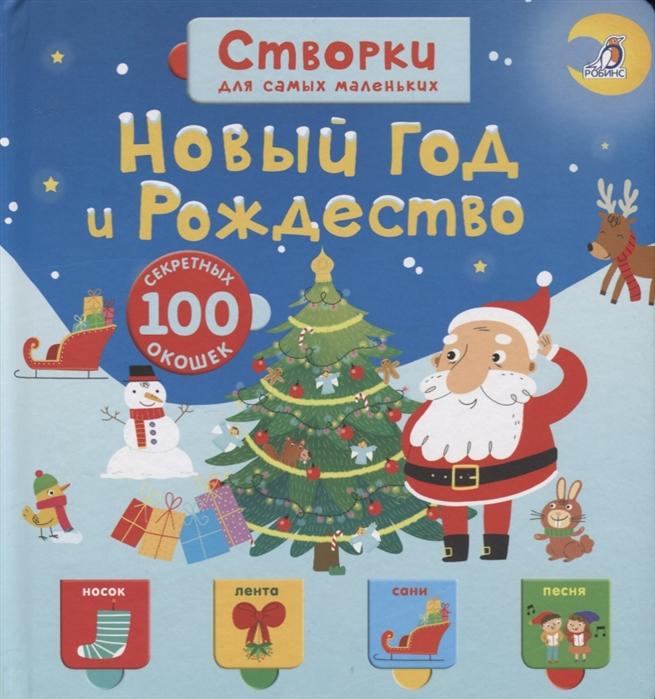 Гагарина М., (ред.) Новый Год и Рождество 100 секретных окошек