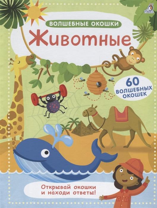 Гагарина М., (ред.) Животные 60 волшебных окошек цена