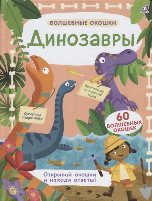 Гагарина М., (ред.) Динозавры 60 волшебных окошек цена
