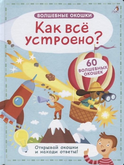 Гагарина М., (ред.) Как все устроено 60 волшебных окошек цена