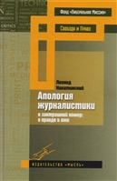 Апология журналистики (в завтрашний номер: о правде и лжи)