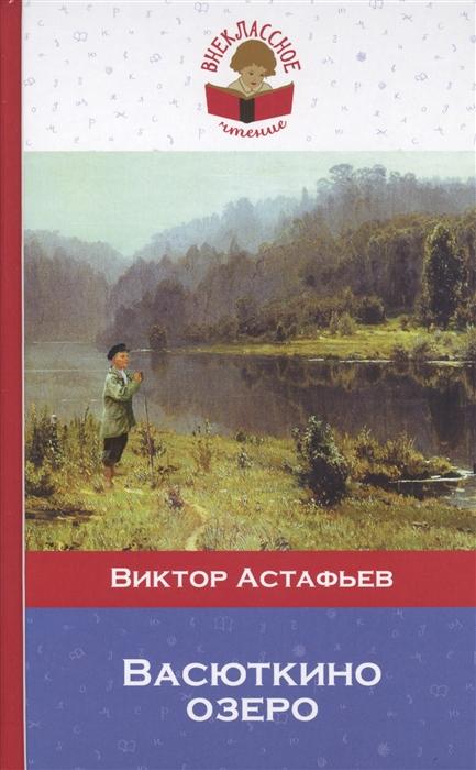 Астафьев В. Васюткино озеро астафьев в васюткино озеро