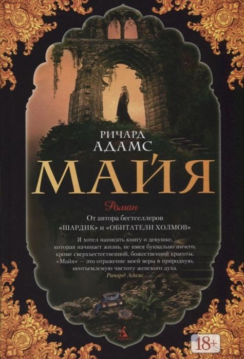 цена на Адамс Р. Майя